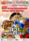 plakat 2017 Plastyki Obrzędowej.jpeg